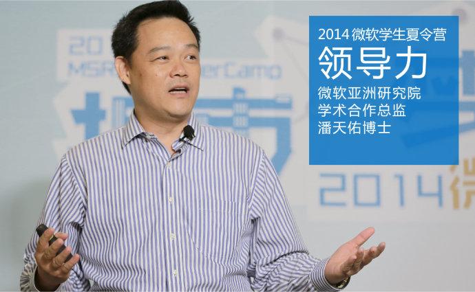 潘天佑博士2014微软学生夏令营演讲:如何培养领导力