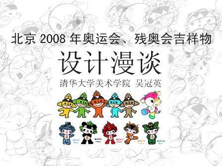 福娃:诠释华夏文化的现代精灵