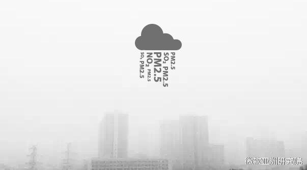 郑宇:用大数据预测雾霾是如何做到的?