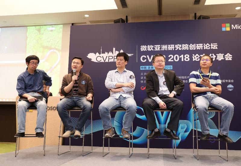 Image for CVPR 2018中国论文分享会 | 计算机视觉产业界和学术界的对话