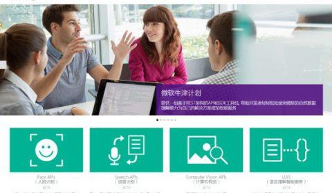 微软牛津计划:拥抱机器学习,再次升级