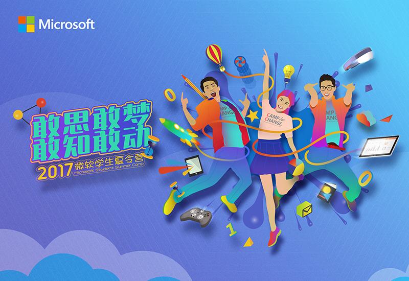 Image for 敢思敢梦敢知敢动,这是你的微软学生夏令营