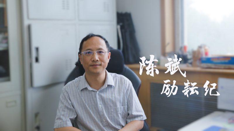 Image for 励耘纪 | 北大陈斌:汲取科学灵光,温养教学魅力