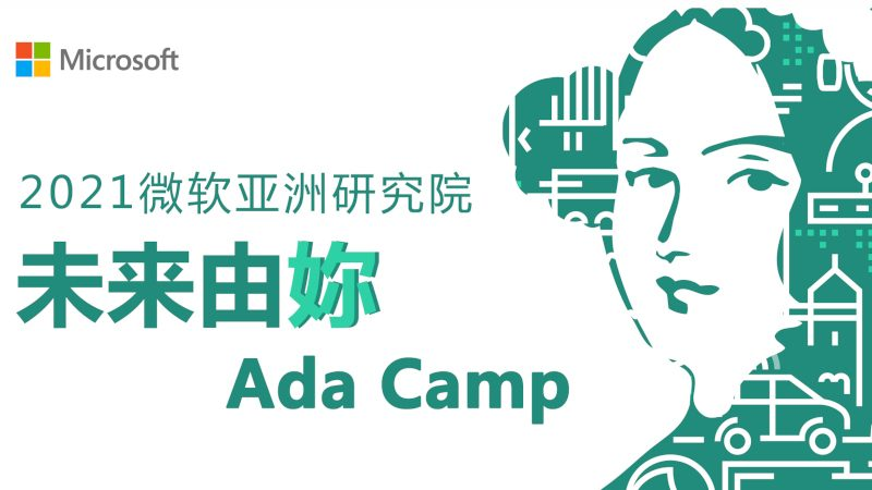 "Image for 2021 微软亚洲研究院 ""未来由妳"" Ada Camp 开始报名啦!"