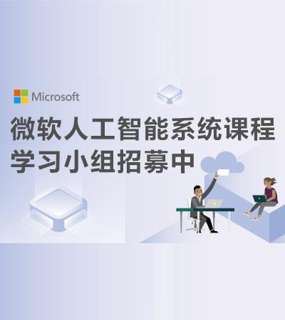 Image for 微软人工智能系统课程学习小组招募中!快来与MSRA研究员一起学习探索