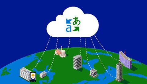 Image for Microsoft Translator 机器翻译