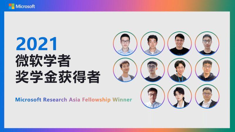 """Image for 2021年""""微软学者""""奖学金亚洲地区11人名单公布!"""