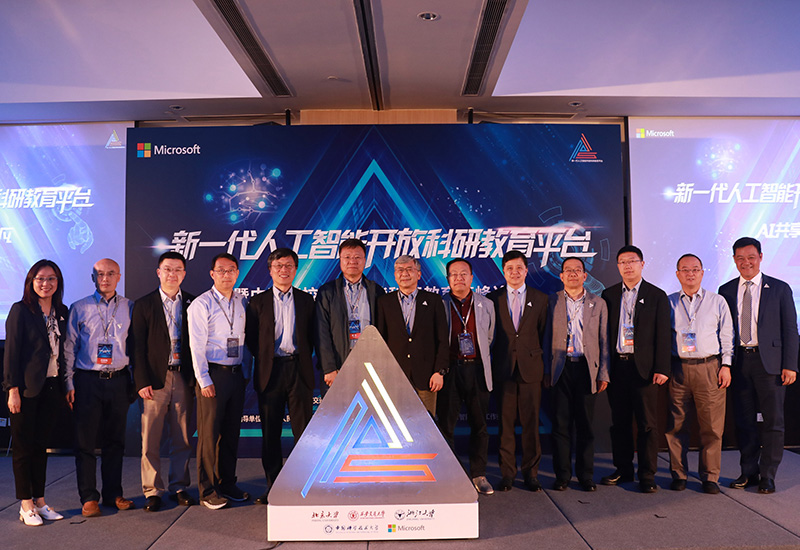 Image for 微软亚洲研究院联手四大高校共建新一代人工智能开放科研教育平台