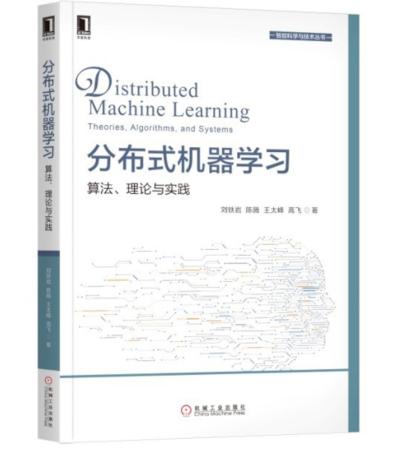 Image for 书单 | 《分布式机器学习:算法、理论与实践》——理论、方法与实践的全面汇总