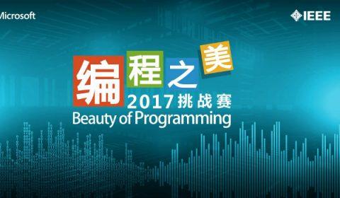 Image for 2017年编程之美挑战赛