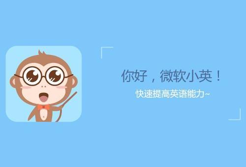 Image for 微软小英