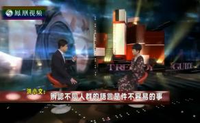 凤凰卫视完全时尚手册:语音识别