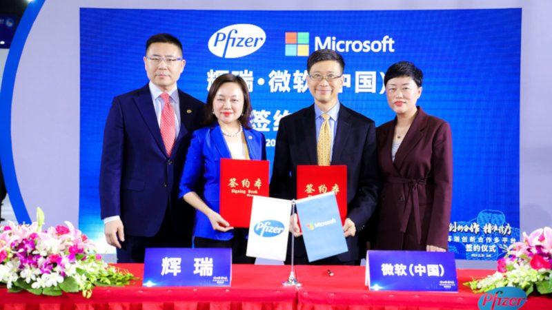Image for 辉瑞与微软在进博会正式签约