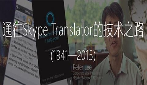 通往Skype Translator的技术之路