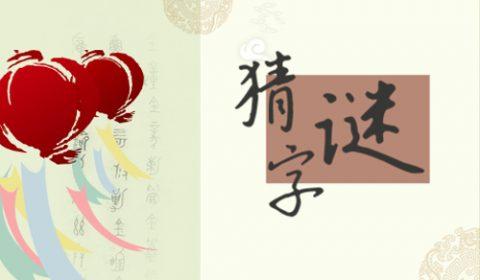 Image for 微软字谜