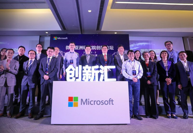 """行业领袖齐聚微软""""创新汇"""",共同发掘行业数字化转型新机遇"""