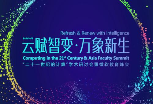 """Image for 2018年""""二十一世纪的计算""""学术研讨会暨微软教育峰会"""