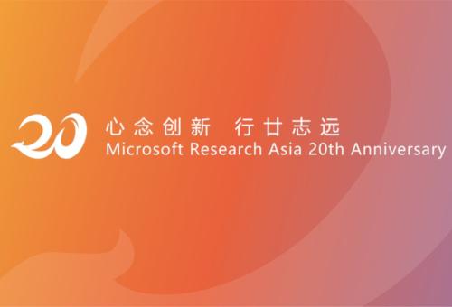 微软亚洲研究院二十周年