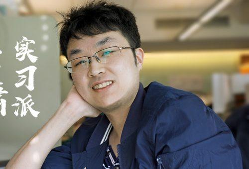 Image for 李潇:中科大联培博士日记,少年潇帝的 MSRA 奇幻漂流