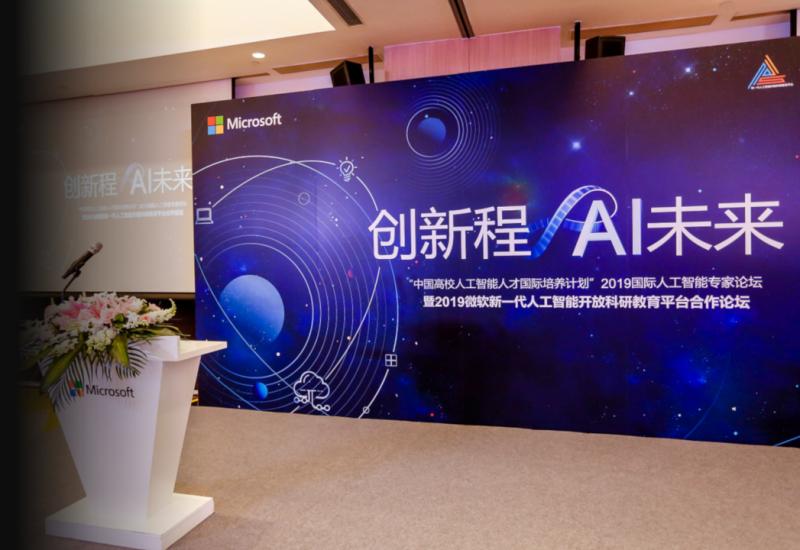 人工智能年度科研教育盛会成功举办,打造人工智能产教融合共赢生态