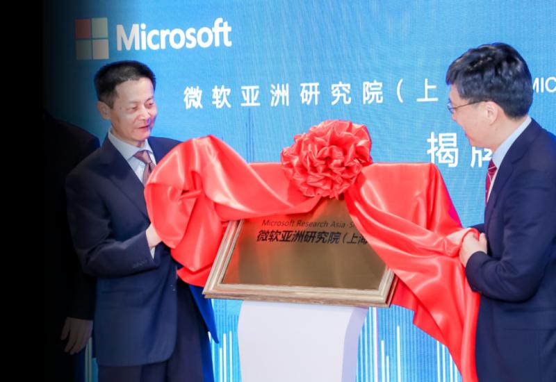 微软亚洲研究院(上海)和微软-仪电人工智能创新院在沪揭牌