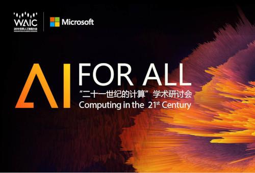 Image for 2019年二十一世纪的计算大会