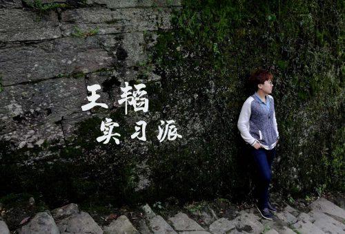 Image for 王韬:无畏少女在 MSRA 的修炼法则