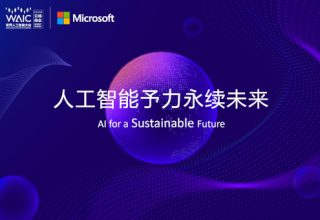 Image for 以人工智能构建可持续发展新常态,微软论坛亮相WAIC 2020云端峰会