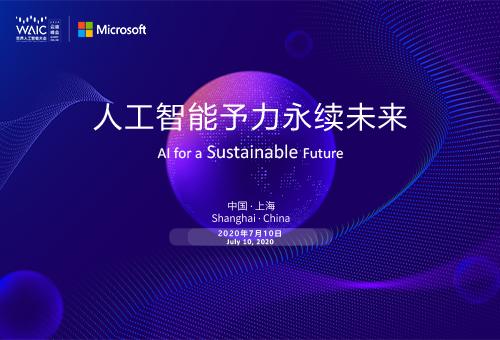Image for 2020世界人工智能大会云端峰会微软论坛