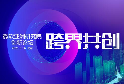 Image for 微软亚洲研究院创新论坛2021